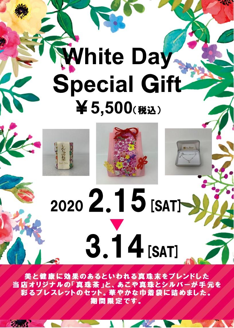 ホワイトデー限定!スペシャルセット発売!
