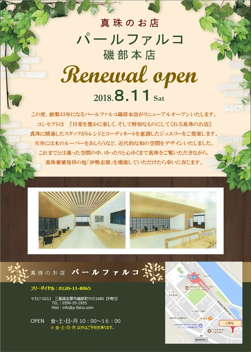 Renewal Open – Shima Gallery