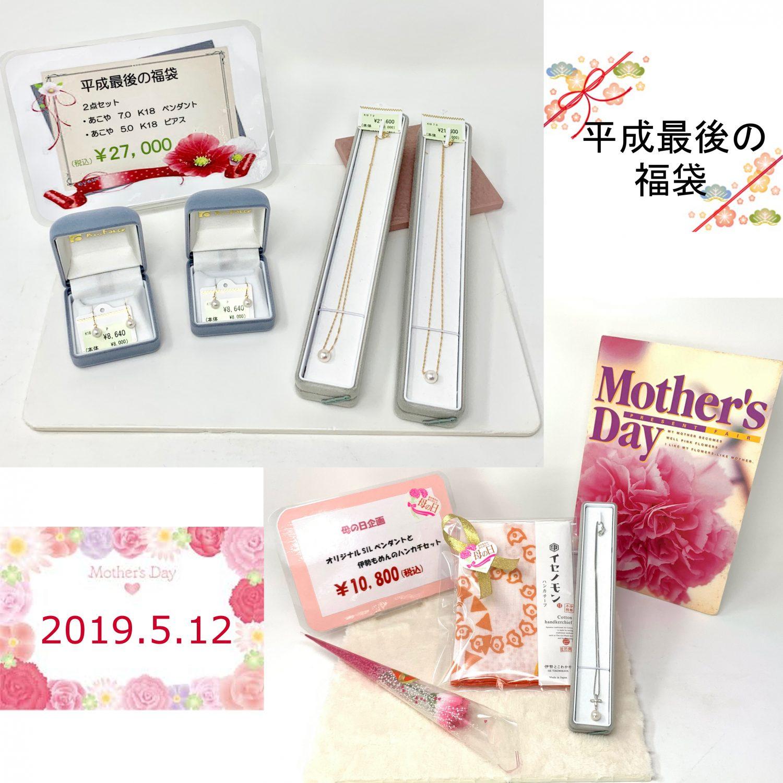 平成最後の福袋&母の日イベント開催!