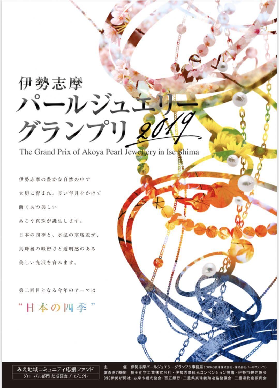 プレスリリース  第二回「伊勢志摩パールジュエリーグランプリ」開催