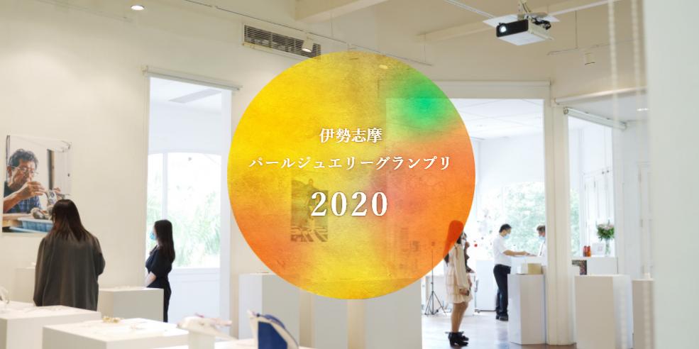 パールジュエリ―グランプリ2020の「作品集」公開!
