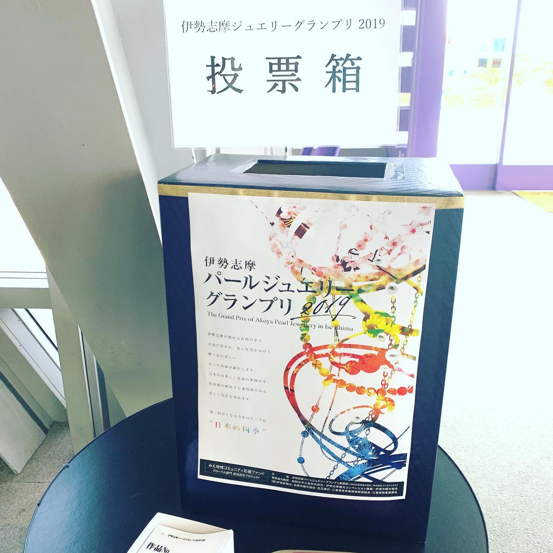 伊勢志摩パールジュエリーグランプリ展示・投票開始!