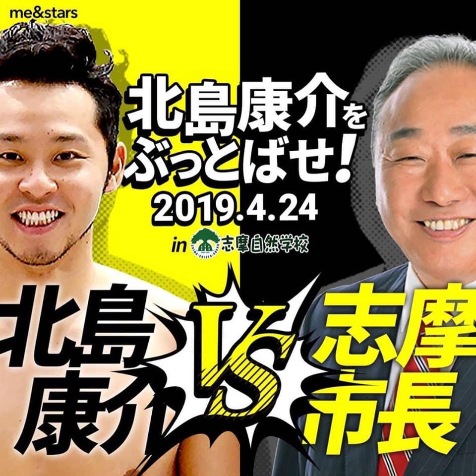 北島康介をぶっとばせ」竹内志摩市長との対決番組に私達パールファルコも出演‼