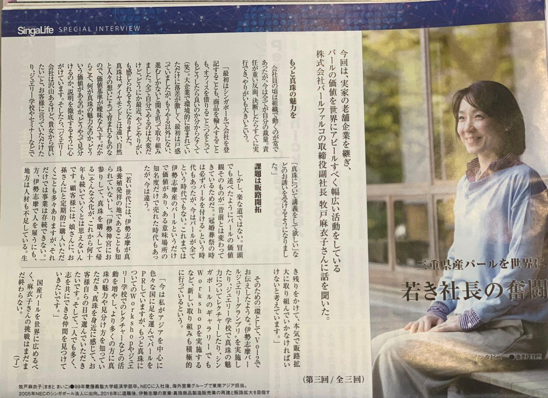 シンガポール雑誌SingaLife インタビュー記事 – プロ直伝 –